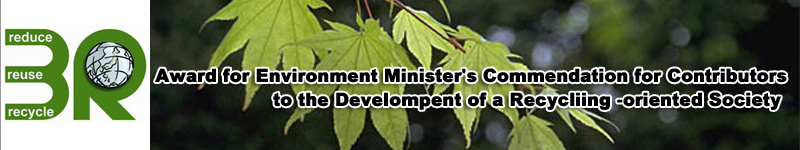Award for Environment Minister's Commendation for Contributors to the Develompent of a Recycliing -oriented Society
