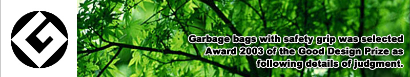 Garbage bags with safety grip was selected Award 2003 of the Good Design Prize as following details of judgment.